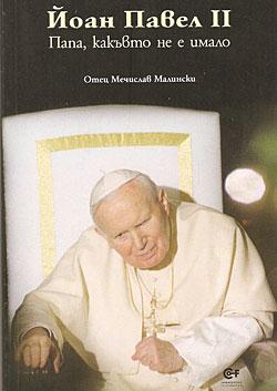 Papież jakiego dotąd nie było (PRZEKŁAD)